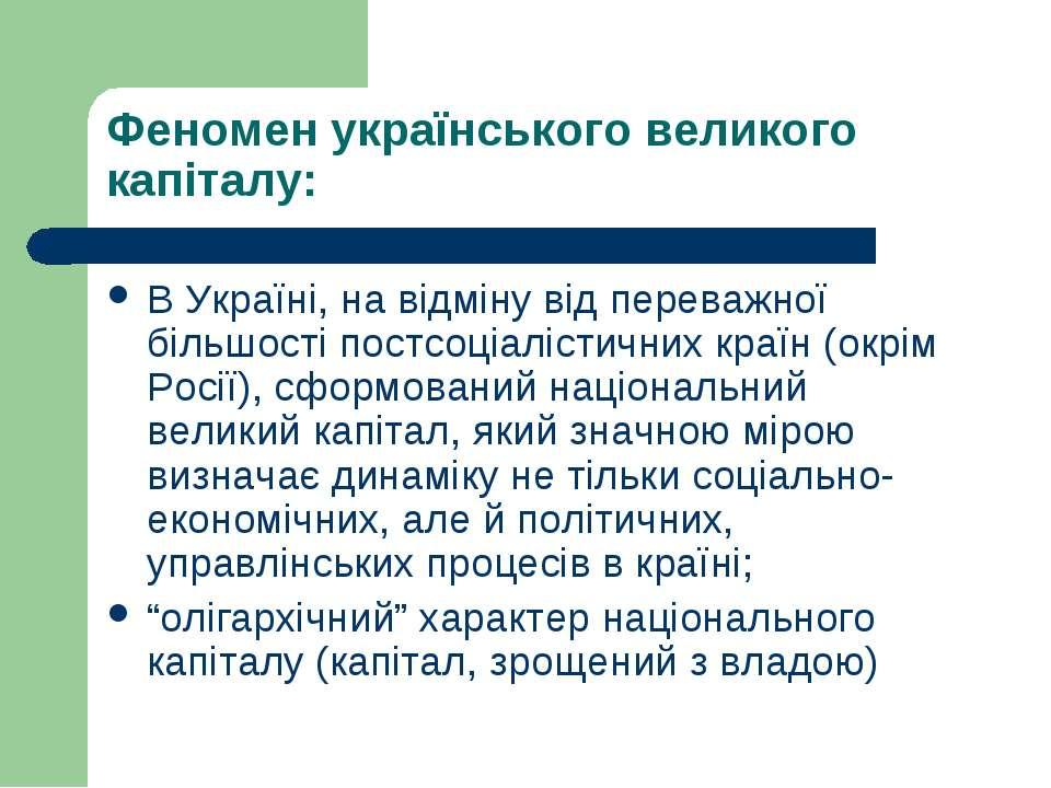 Феномен українського великого капіталу: В Україні, на відміну від переважної ...