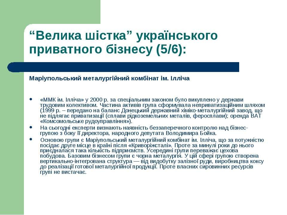 """""""Велика шістка"""" українського приватного бізнесу (5/6): Маріупольський металур..."""