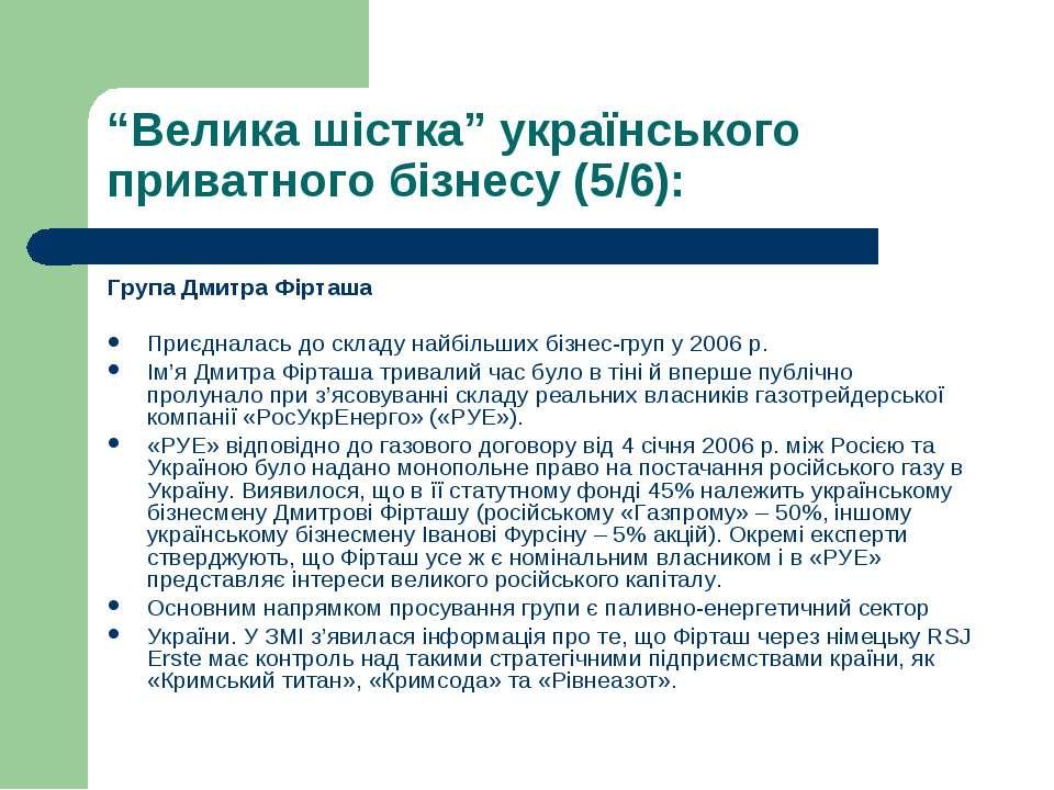"""""""Велика шістка"""" українського приватного бізнесу (5/6): Група Дмитра Фірташа П..."""