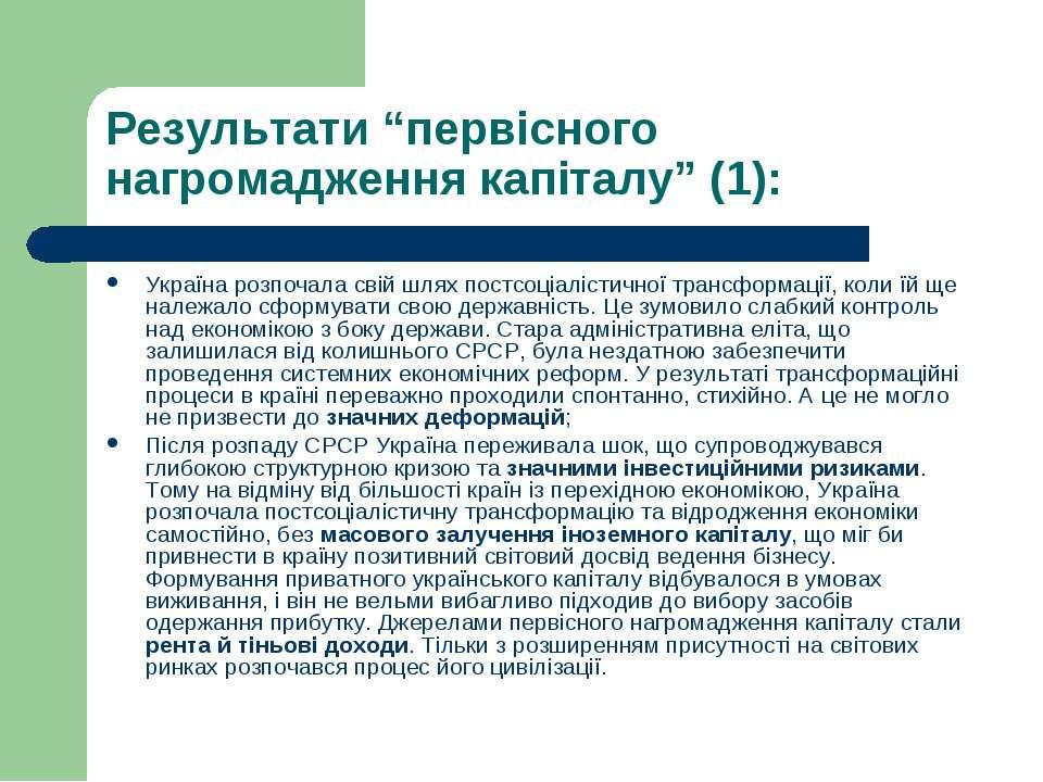 """Результати """"первісного нагромадження капіталу"""" (1): Україна розпочала свій шл..."""