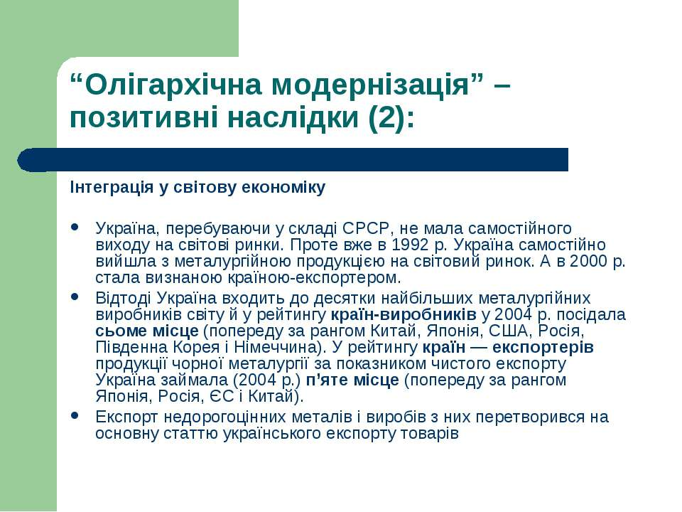 """""""Олігархічна модернізація"""" – позитивні наслідки (2): Інтеграція у світову еко..."""