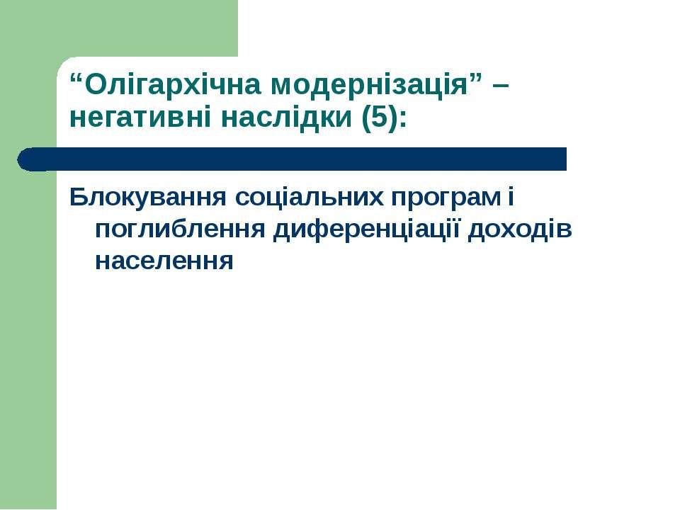 """""""Олігархічна модернізація"""" – негативні наслідки (5): Блокування соціальних пр..."""