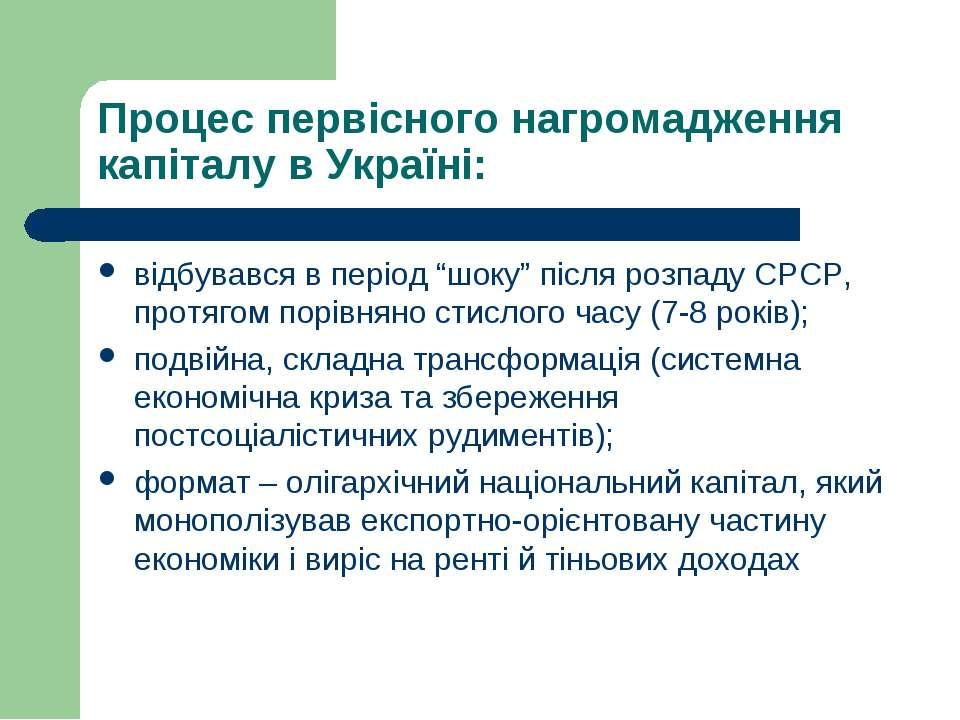 """Процес первісного нагромадження капіталу в Україні: відбувався в період """"шоку..."""