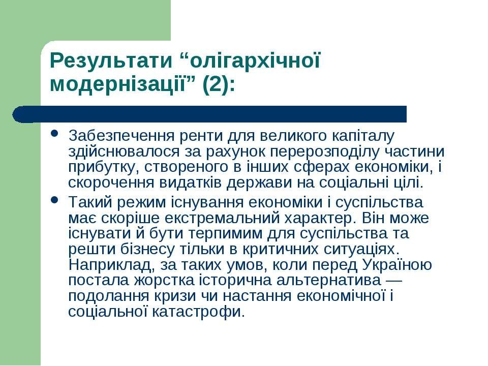 """Результати """"олігархічної модернізації"""" (2): Забезпечення ренти для великого к..."""