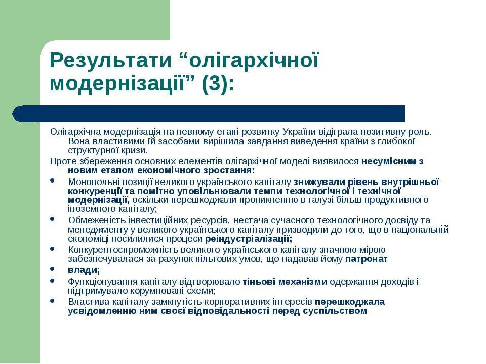 """Результати """"олігархічної модернізації"""" (3): Олігархічна модернізація на певно..."""