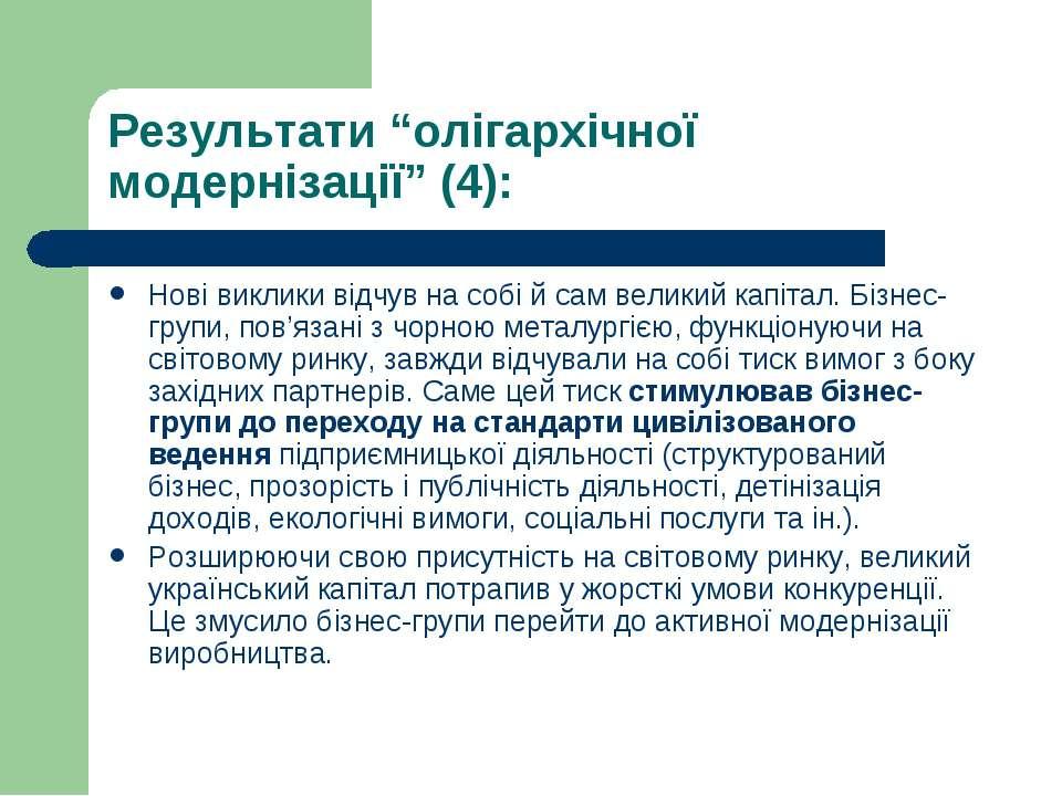 """Результати """"олігархічної модернізації"""" (4): Нові виклики відчув на собі й сам..."""