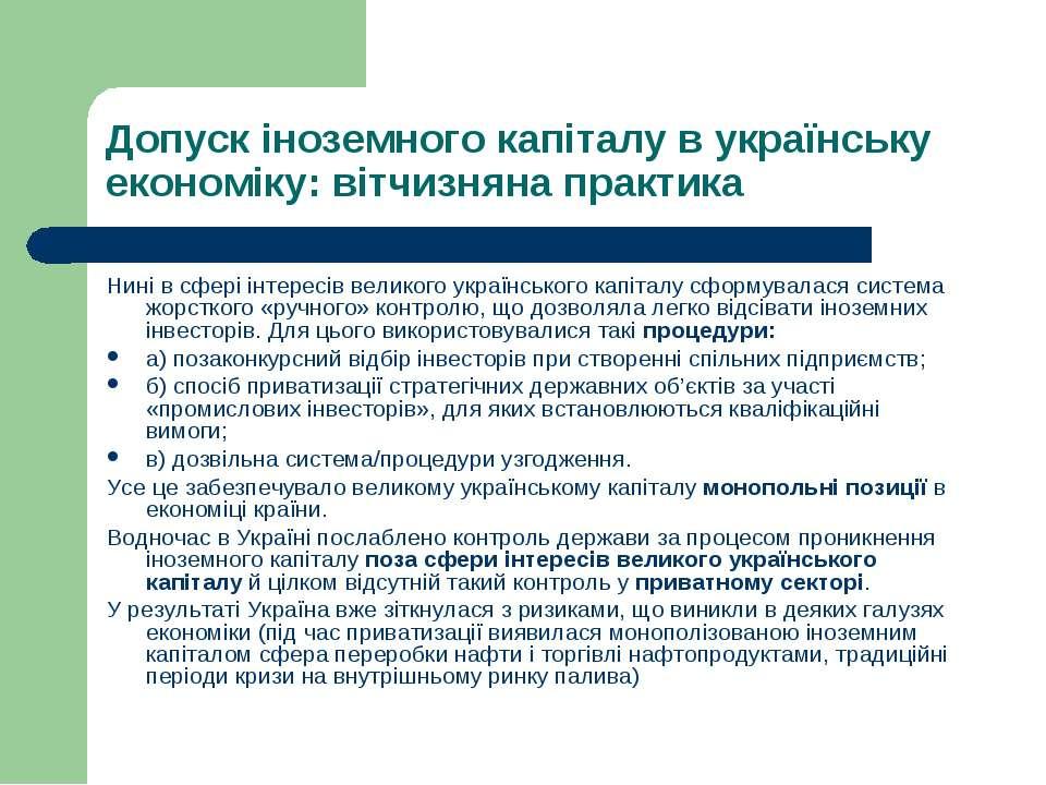 Допуск іноземного капіталу в українську економіку: вітчизняна практика Нині в...
