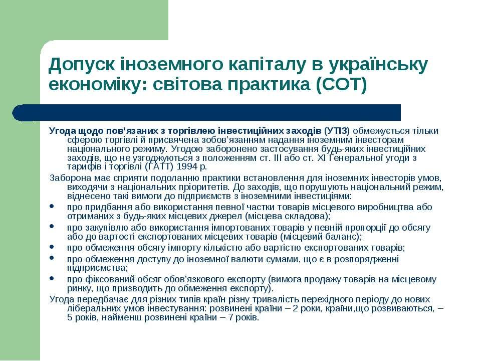 Допуск іноземного капіталу в українську економіку: світова практика (СОТ) Уго...