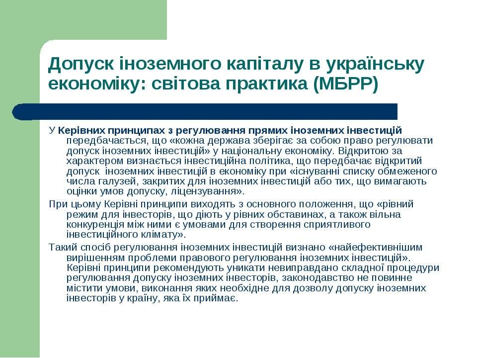 Допуск іноземного капіталу в українську економіку: світова практика (МБРР) У ...