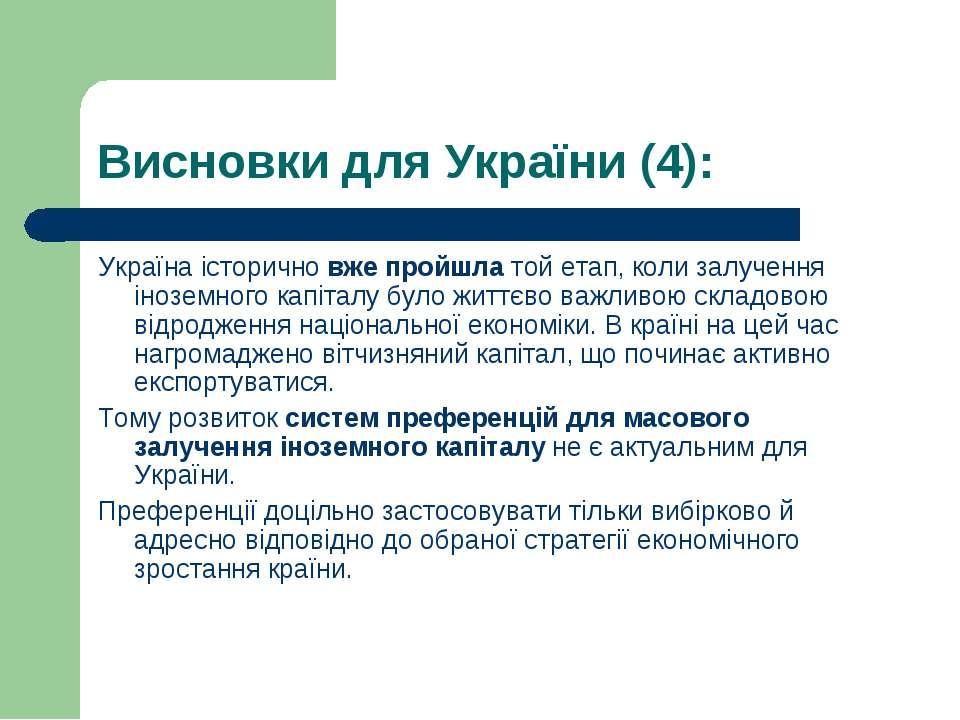 Висновки для України (4): Україна історично вже пройшла той етап, коли залуче...