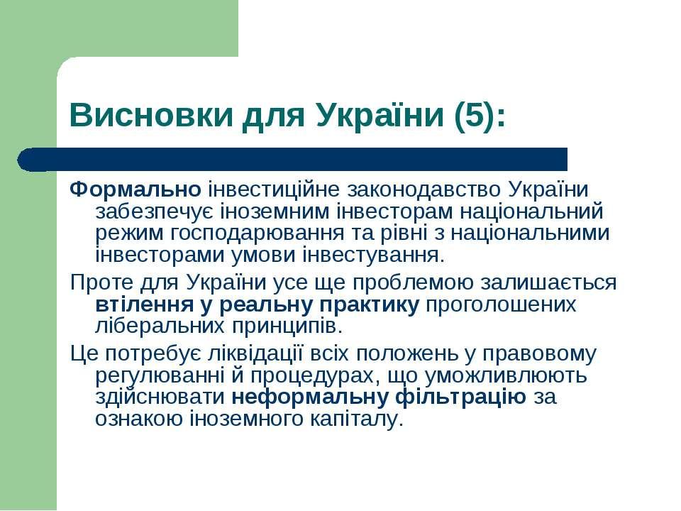 Висновки для України (5): Формально інвестиційне законодавство України забезп...