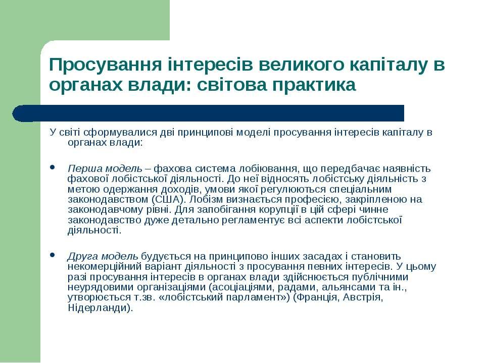 Просування інтересів великого капіталу в органах влади: світова практика У св...