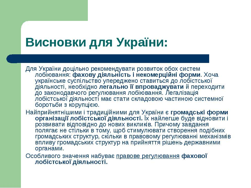 Висновки для України: Для України доцільно рекомендувати розвиток обох систем...