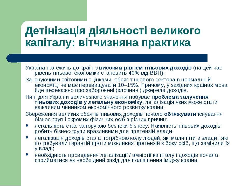 Детінізація діяльності великого капіталу: вітчизняна практика Україна належит...