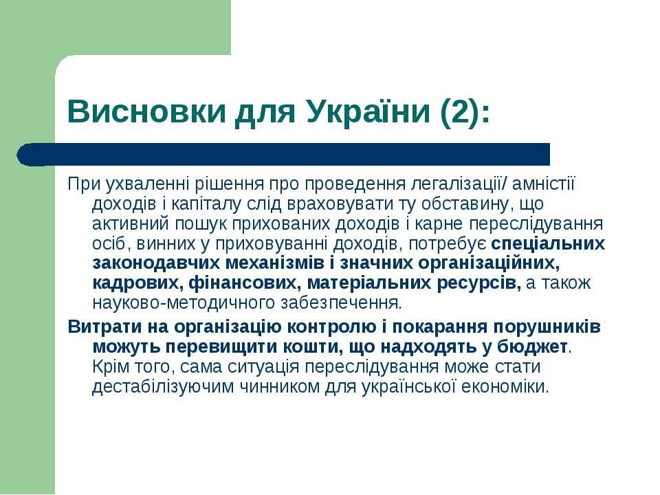 Висновки для України (2): При ухваленні рішення про проведення легалізації/ а...