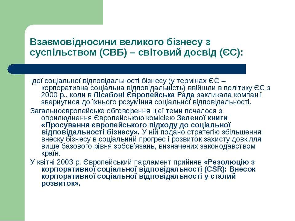 Взаємовідносини великого бізнесу з суспільством (СВБ) – світовий досвід (ЄС):...