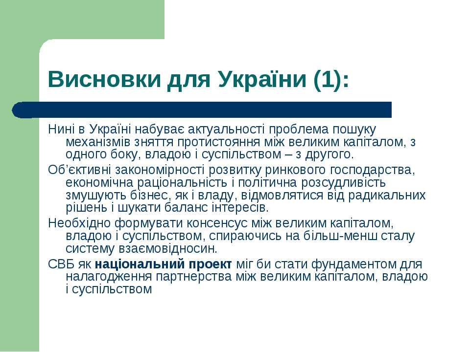 Висновки для України (1): Нині в Україні набуває актуальності проблема пошуку...