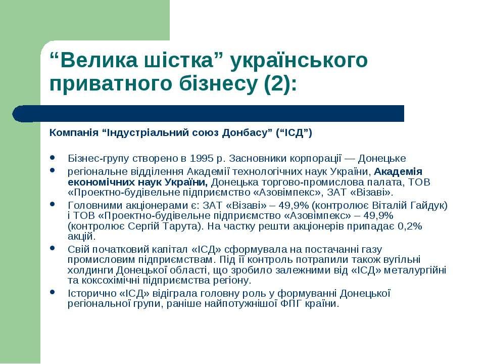 """""""Велика шістка"""" українського приватного бізнесу (2): Компанія """"Індустріальний..."""