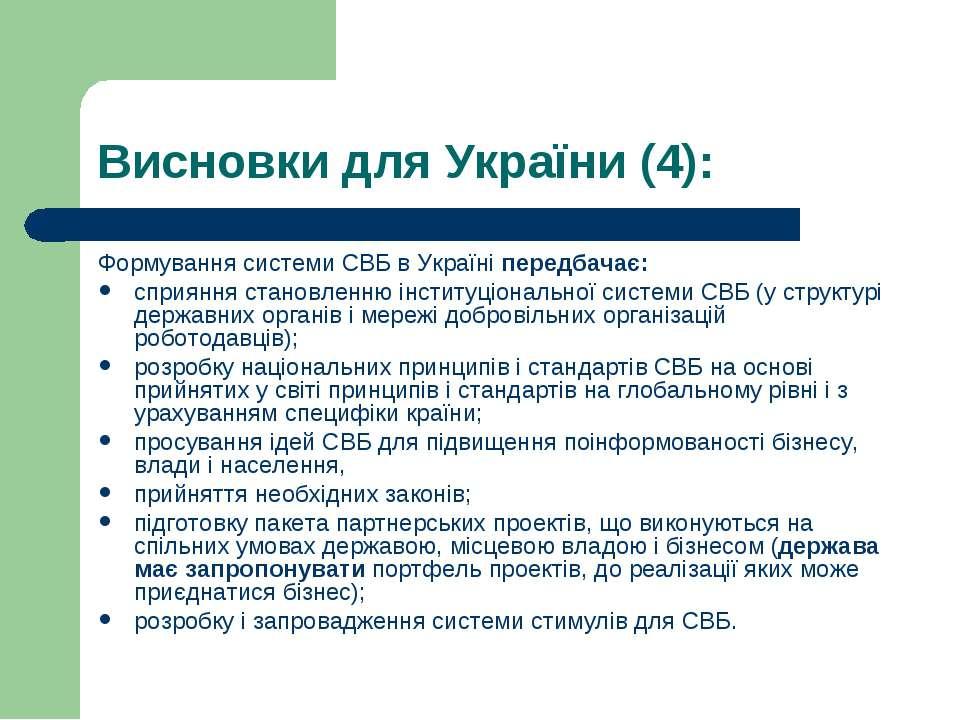Висновки для України (4): Формування системи СВБ в Україні передбачає: сприян...