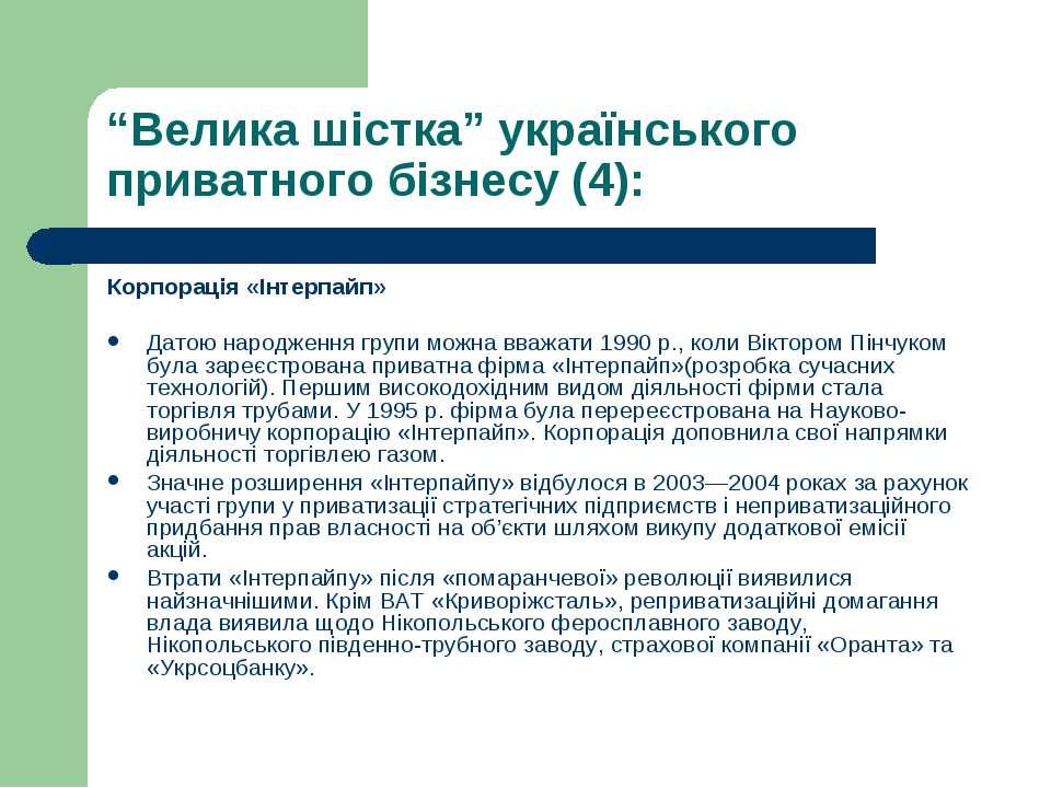 """""""Велика шістка"""" українського приватного бізнесу (4): Корпорація «Інтерпайп» Д..."""