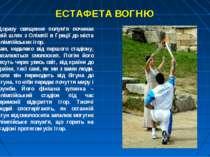 ЕСТАФЕТА ВОГНЮ Щоразу священне полум'я починає свій шлях з Олімпії в Греції д...