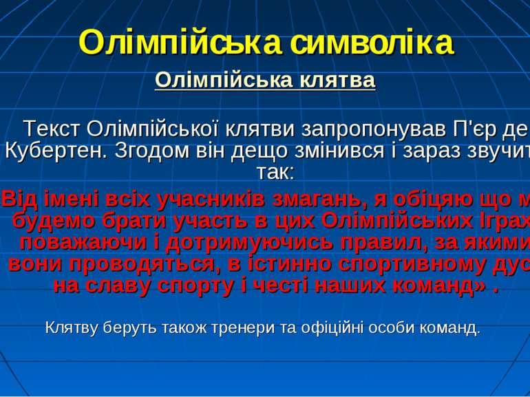 Олімпійська символіка Олімпійська клятва Текст Олімпійської клятви запропонув...