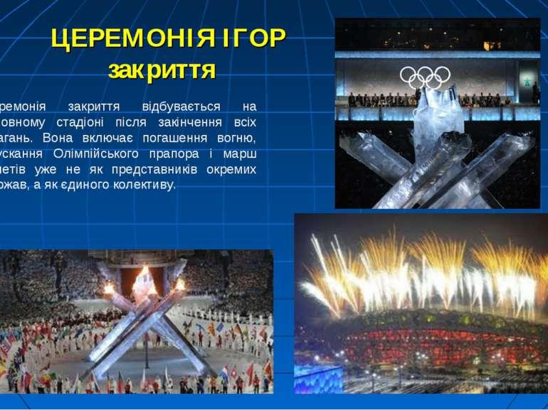 Церемонія закриття відбувається на головному стадіоні після закінчення всіх з...