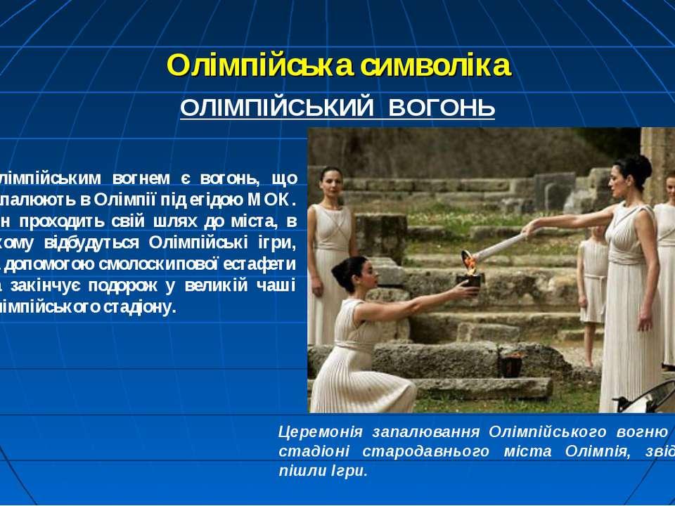Олімпійська символіка Олімпійським вогнем є вогонь, що запалюють в Олімпії пі...