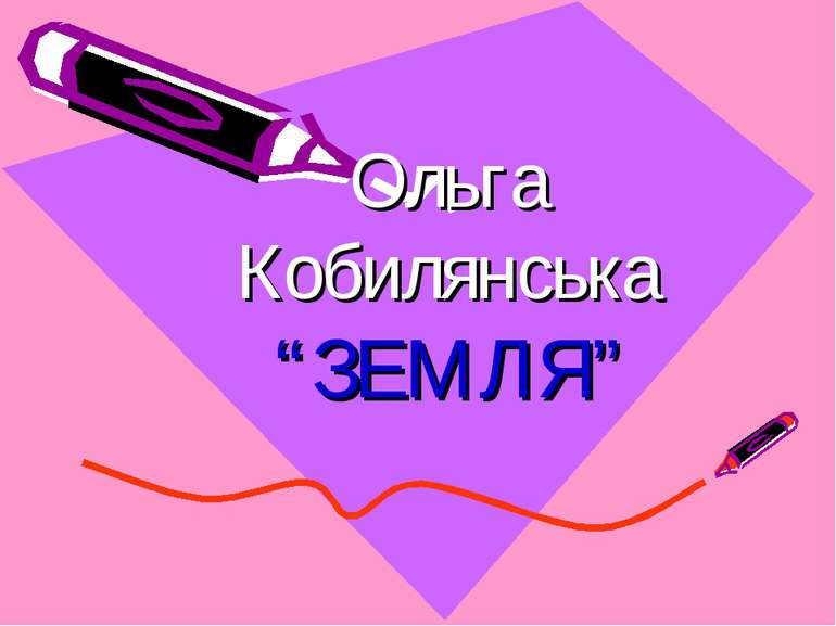 """Ольга Кобилянська """"ЗЕМЛЯ"""""""