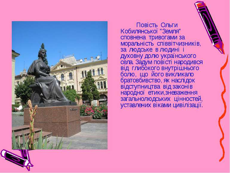 "Повість Ольги Кобилянської""Земля"" сповнена тривогами за моральність сп..."