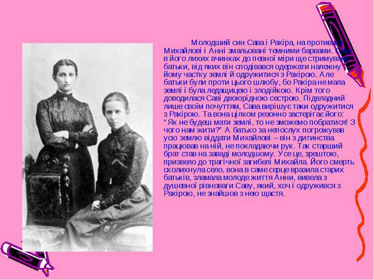 Молодший син Сава і Рахіра, на противагу Михайлові і Анні змальовані темним...