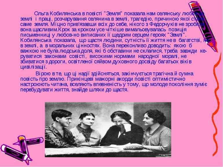 "Ольга Кобилянська в повісті ""Земля"" показала нам селянську любов до землі і..."