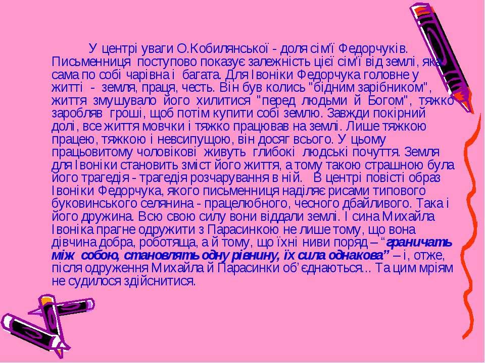 У центpі уваги О.Кобилянської - доля сім'ї Федоpчуків. Письменниця поступо...