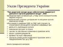 """Укази Президента України """"Про додаткові заходи щодо забезпечення відкритості ..."""