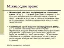 Міжнародне право: Міжнародний пакт ООН про громадянські та політичні права, 1...