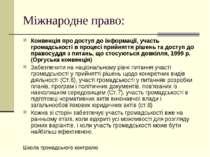 Міжнародне право: Конвенція про доступ до інформації, участь громадськості в ...