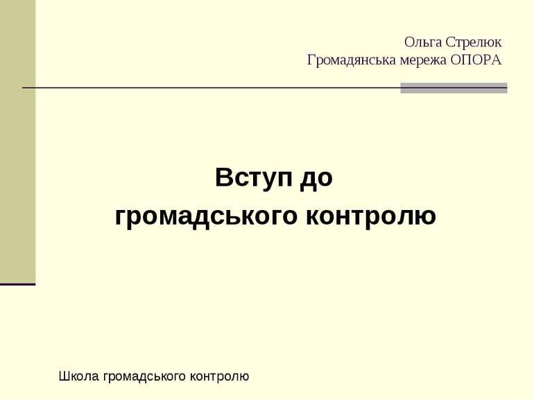 Ольга Стрелюк Громадянська мережа ОПОРА Вступ до громадського контролю