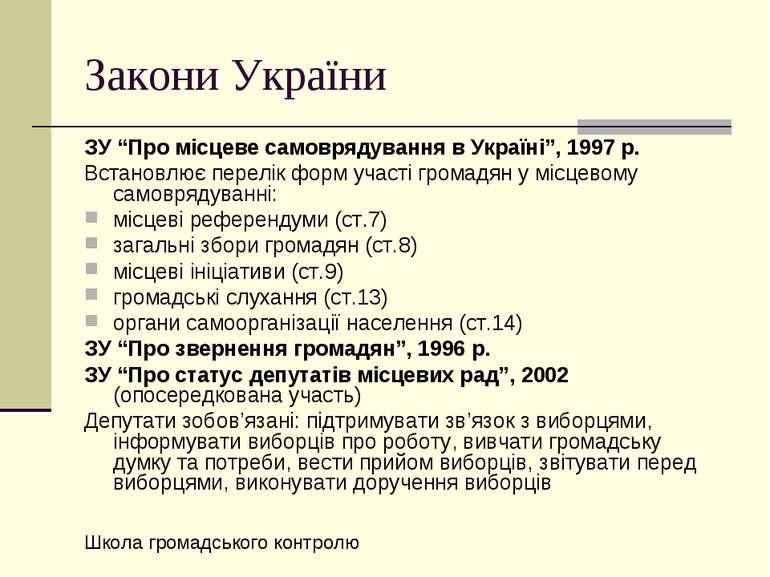 """Закони України ЗУ """"Про місцеве самоврядування в Україні"""", 1997 р. Встановлює ..."""