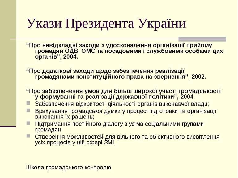 """Укази Президента України """"Про невідкладні заходи з удосконалення організації ..."""