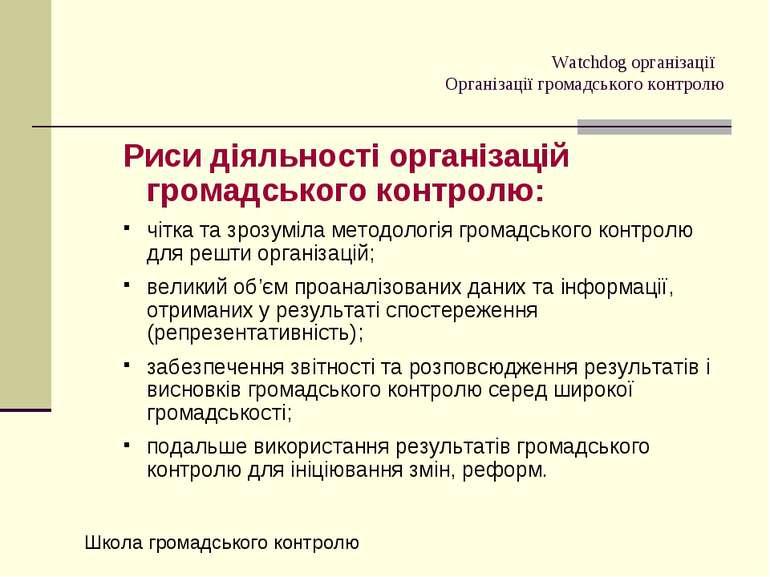Watchdog організації Організації громадського контролю Риси діяльності органі...