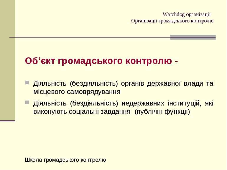 Watchdog організації Організації громадського контролю Об'єкт громадського ко...