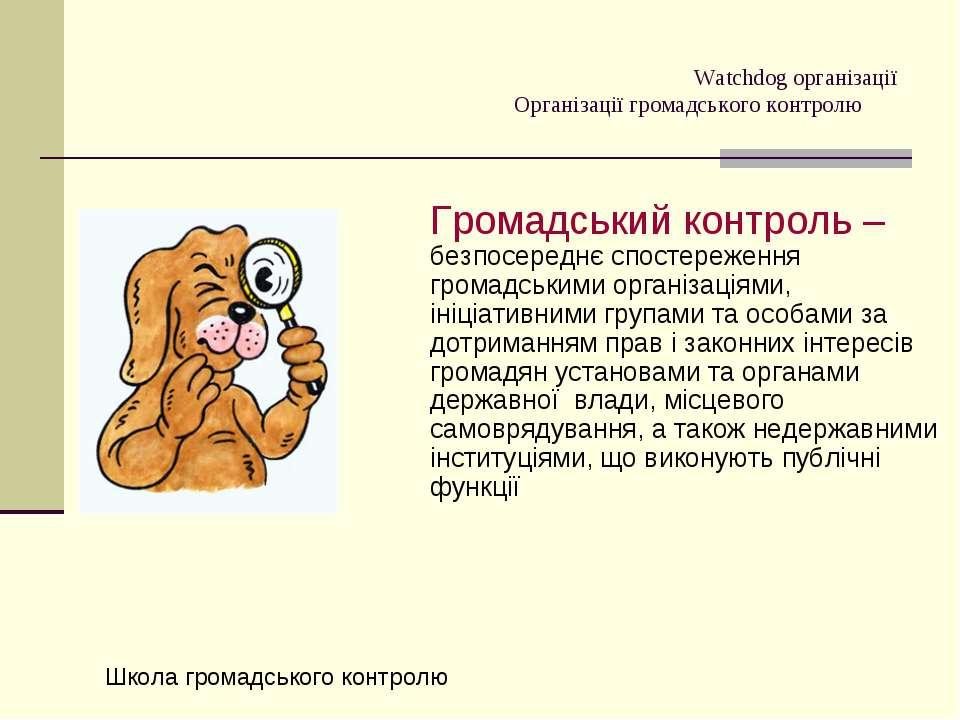 Watchdog організації Організації громадського контролю Громадський контроль –...