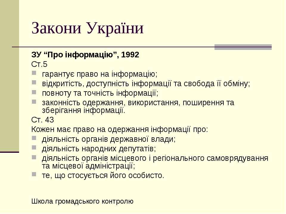 """Закони України ЗУ """"Про інформацію"""", 1992 Ст.5 гарантує право на інформацію; в..."""