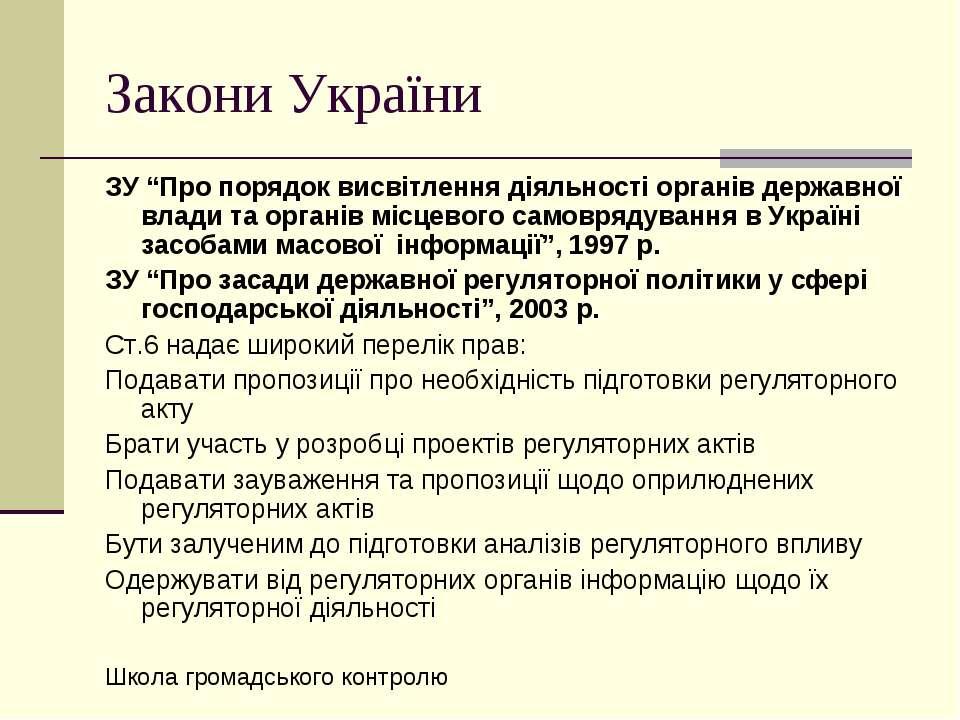 """Закони України ЗУ """"Про порядок висвітлення діяльності органів державної влади..."""
