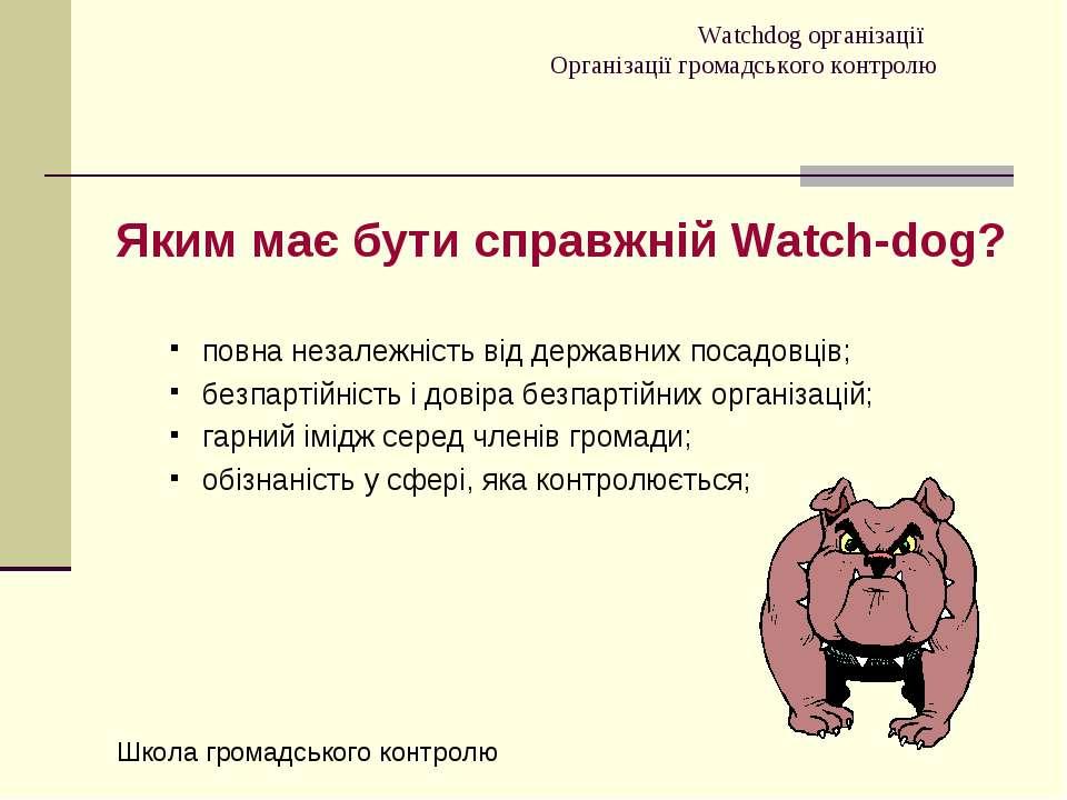Watchdog організації Організації громадського контролю Яким має бути справжні...