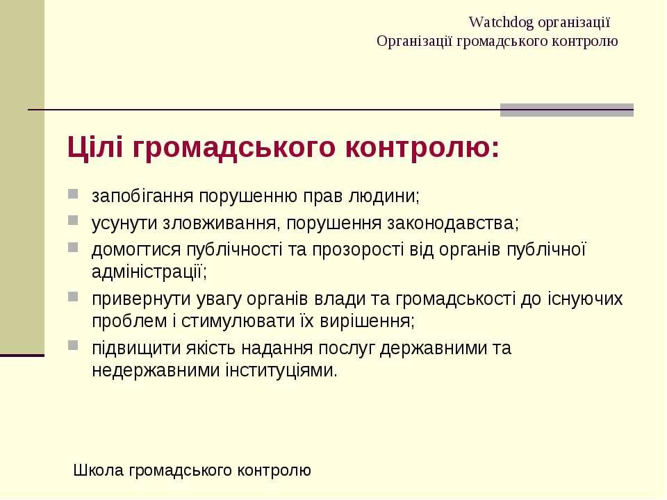 Watchdog організації Організації громадського контролю Цілі громадського конт...