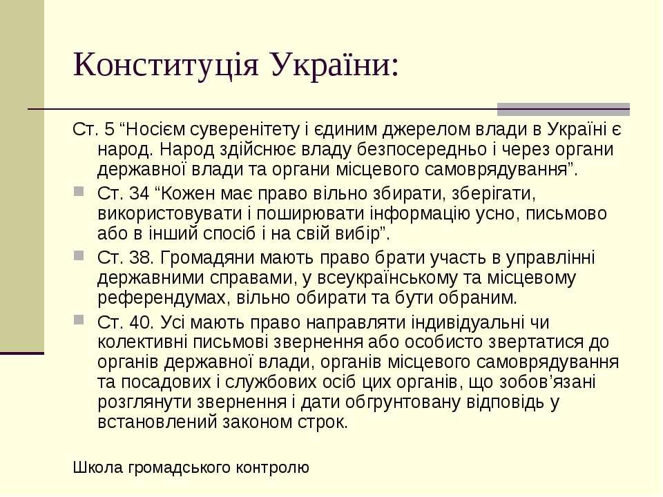 """Конституція України: Ст. 5 """"Носієм суверенітету і єдиним джерелом влади в Укр..."""