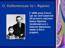 О. Кобилянська та І. Франко У 1898 році Ольга їде на святкування 25-річного ю...