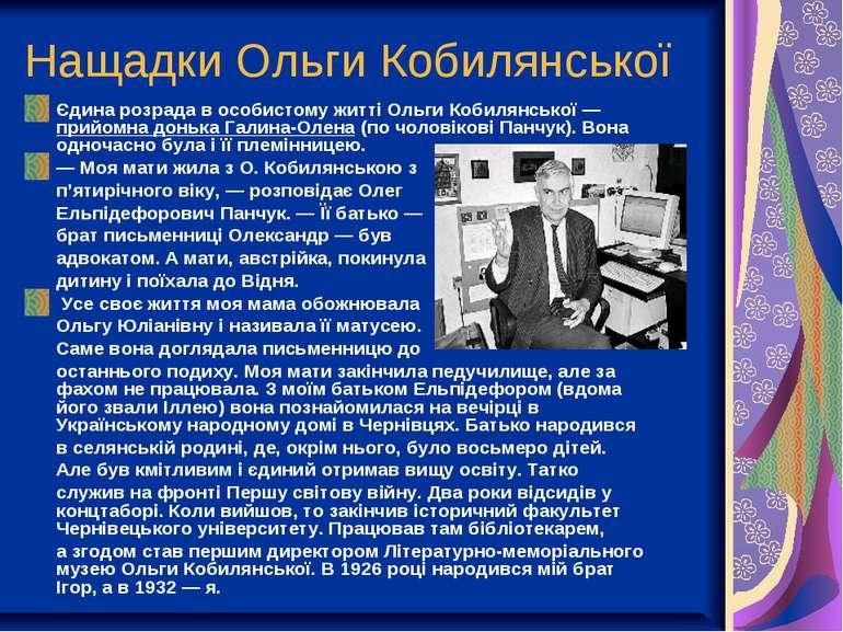 Нащадки Ольги Кобилянської Єдина розрада в особистому житті Ольги Кобилянсько...