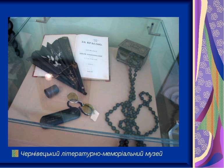 Чернівецький літературно-меморіальний музей